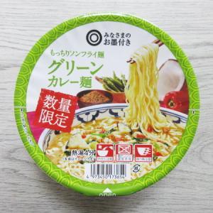 【みなさまのお墨付き】数量限定 もっちりノンフライ麺 グリーンカレー麺
