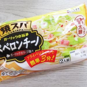 【寿がきや】焼スパ ペペロンチーノ(2人前)