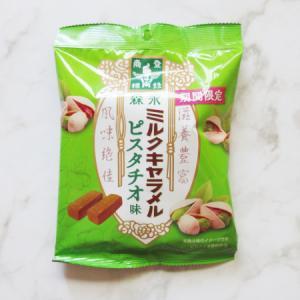 【森永】期間限定 ミルクキャラメル ピスタチオ味(袋)