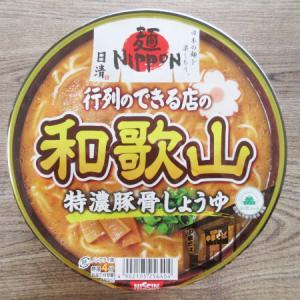 【日清食品】日清麺NIPPON 和歌山特濃豚骨しょうゆ