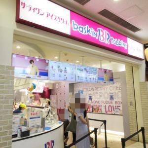 サーティワンアイスクリーム 土岐プレミアムアウトレット店
