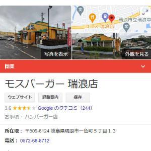 【瑞浪市情報】悲報…モスバーガー瑞浪店が閉店してた…