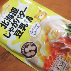 【北海道アイ】北海道じゃがバター豆乳鍋