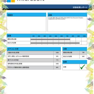 江東区北砂のパソコン教室からMOS試験合格者インタビュー