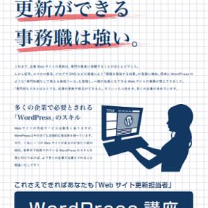 江東区北砂のパソコン教室でWEBサイト更新スキルのレッスン!