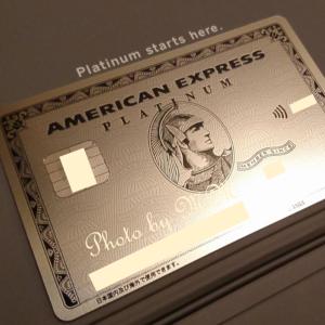 【最大11万~9万ポイント(ANAマイル)と5万円分の高級ホテルクーポンがもらえる】アメックス個人プラチナへの入会枠のご案内。3名限定・19年12月10日まで