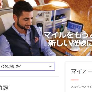 【エミレーツ航空ビジネスクラスを半額に(東京発ドバイ行き)】速攻でできる簡単な大したことない技!JALマイルでは席が空いていても取れないことも実感!