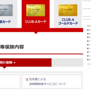 【アメックスプラチナとJAL(CLUB-A、アメプラ)カードで5000万円の違い】旅行好きには海外も国内もアメックスプラチナの大きな旅行補償が安心!