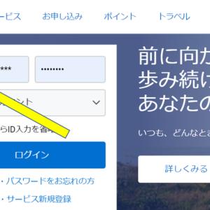 【機種変更あるある】例えばアメックスアプリのログイン、え?ID?知らんよそんなの笑