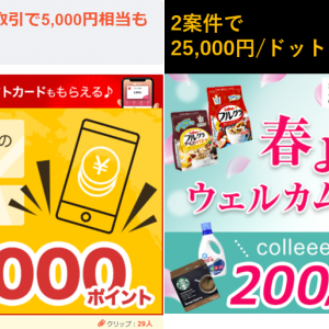 【超得25日と29日まで】colleeeでマネックス証券5000円、ネスレ20,000円獲得できるみたいです!ダウ1000ドル・日経1000円下落でチャンス?