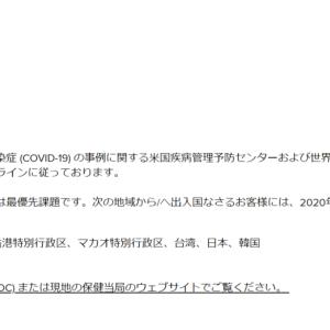 【マリオット】日本から/への出入国のキャンセル無料期限が3月15日から31日まで延長!