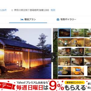 【日曜日のYahooトラベルが超絶お得】例えば箱根の高級旅館が他サイトの15~35%安い!