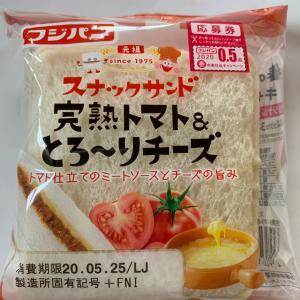 スナックサンド完熟トマト&とろーりチーズ≪フジパン≫