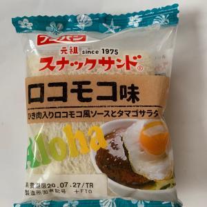 スナックサンド ロコモコ味≪フジパン≫