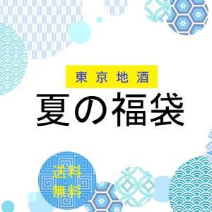 東京地酒~夏の福袋(送料無料)