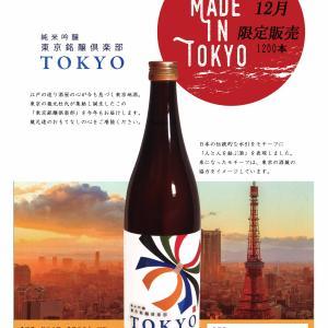 東京銘醸倶楽部 12/10より発売
