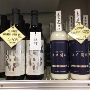 東京港醸造のお酒入荷!
