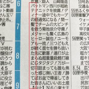 新聞のテレビ欄でホンワカ(^^)