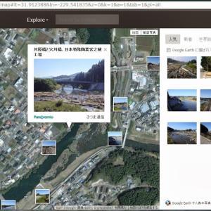 さつま町のGoogleEarthの写真を充実させたいな