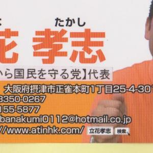 前阿久根市長が【NHKから国民を守る党】最高顧問に就任