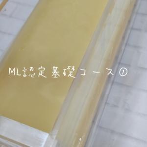 ●手作り石けん☆ML認定基礎コースNO.1