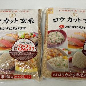玄米生活と便利グッズ