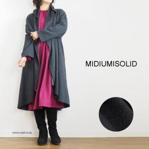 MIDIUMISOLID のコスパがいいロングカーデ