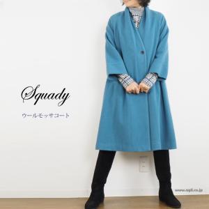 Squady ブルーが映える、Aラインコート