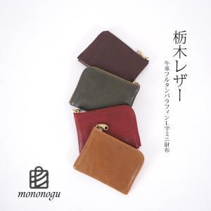 mononogu 栃木レザーの小さい財布