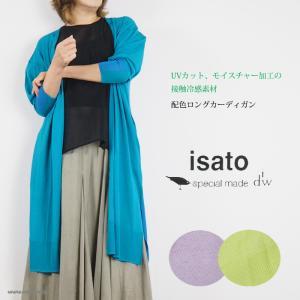 isato design works UVカットに、モイスチャー加工?ヒンヤリ冷たいロングカーデ