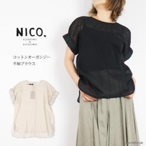 NICO.nicholson&nicholson 定番半袖ブラウスが、ちょっとバージョンアップ
