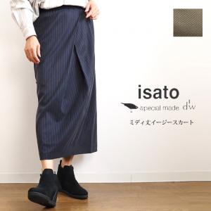 isato design works 初秋にぴったり!ペンシルスカート