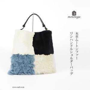 mononogu もののぐ☆ ムートンバッグ