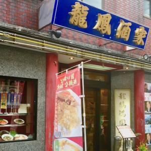 横浜中華街、久しぶりに龍鳳酒家へ!
