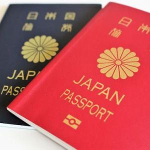 パスポートの電子申請やカード払いを検討!