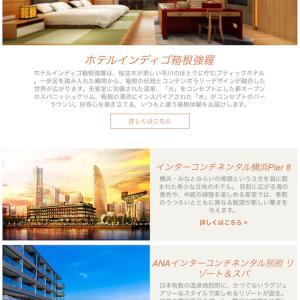 IHG新規ホテル続々オープン!