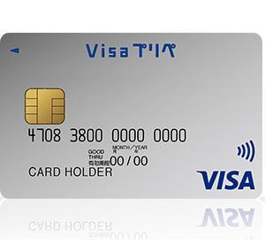 満6歳の小学生から発行できる「Visaプリペ」