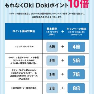 JCBのOkiDokiポイント10倍!