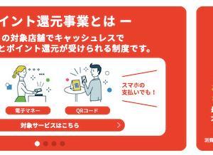 キャッシュレス消費者還元事業!