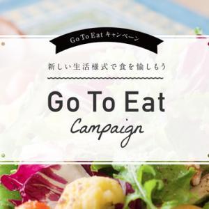 GoToイートキャンペーン!