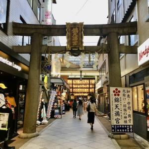 錦市場〜祇園〜鴨ちり(京都・大阪)3