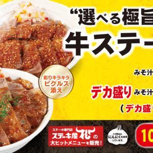 【松屋ステーキ丼のボヤキ】