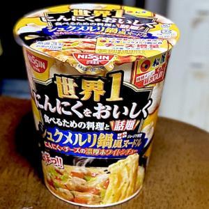 【シュクメルリのカップ麺を食べてみた】