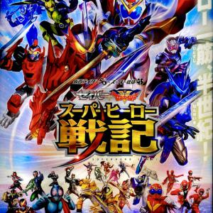 【映画のボヤキ】 『セイバー+ゼンカイジャー スーパーヒーロー戦記』