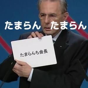 【たまらんち会長】