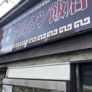 ワンタンメン・天津飯・熟成豚肉ギョーザ【マルシン飯店】@京都市東山区。
