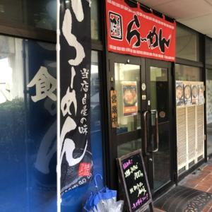 濃厚醤油ラーメン【麺屋 憩】@大津市中央卸市場