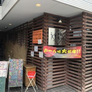 濃厚魚介つけ麺ランチSP【割鮮 うを亀】@京都府南丹市
