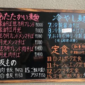 冷製醤油そば【自家製麺と定食 弦乃月】@滋賀県愛知郡愛荘町東円堂