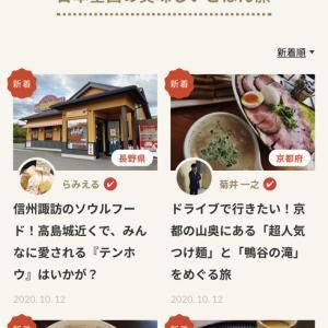 ドライブで行きたい!京都の山奥にある「超人気つけ麺」と「鴨谷の滝」をめぐる旅